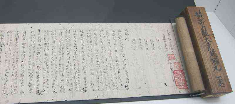 One of the oldest medical texts – Huang Di Nei Jing (The Yellow Emperor's Classic of Internal Medicine)